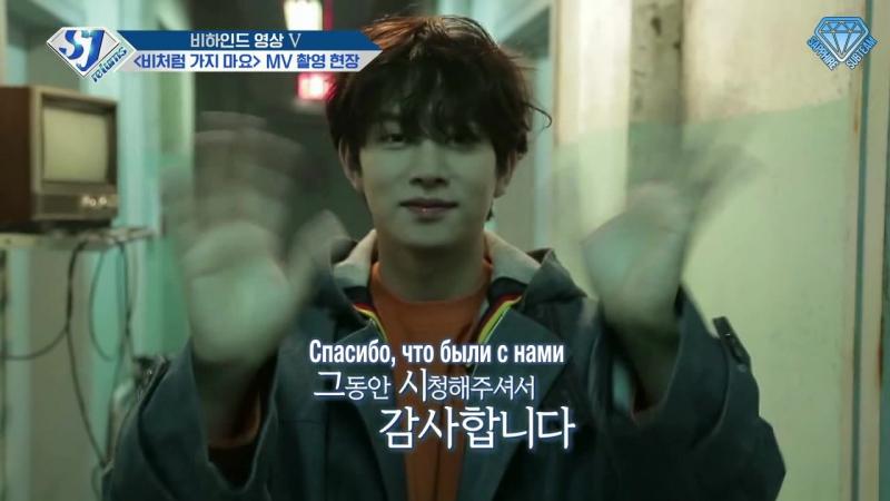 Sapphire SubTeam 171124 Шоу SJ Returns Behind Ep 5 Съёмки клипа One More Chance рус саб