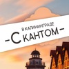 В Калининграде с Кантом