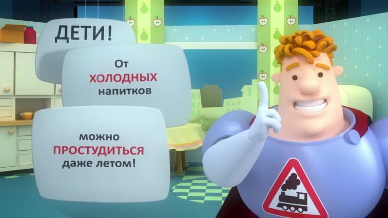 Аркадий Паровозов спешит на помощь - Холодный компот
