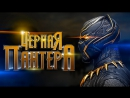 Чёрная Пантера - трейлер №2 /Avaros/