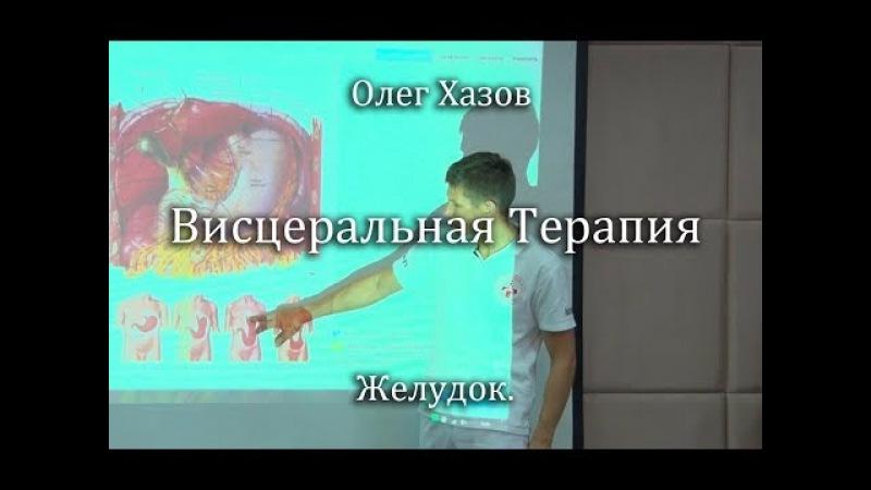 Висцеральная терапия. Желудок. Олег Хазов