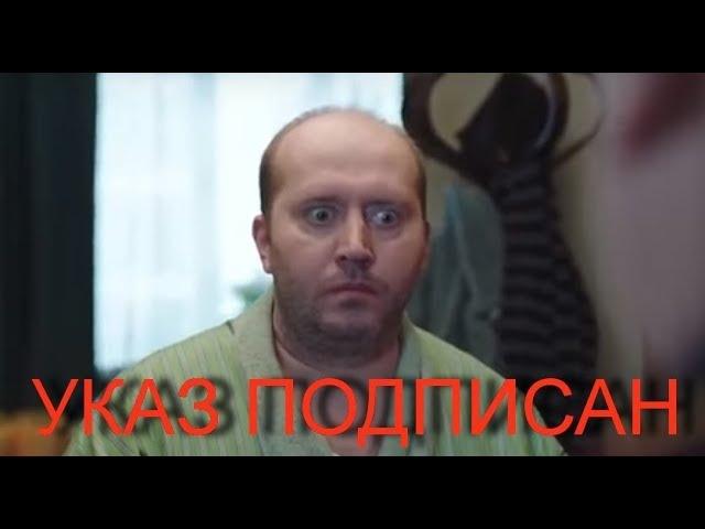 ПУТИН: ВСЕ ПОЙДУТ В АРМИЮ В 2018! Путин подписал указ о призыве запасников.
