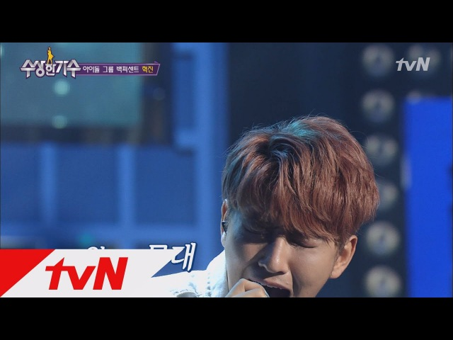 [SHOW] 170818 백퍼센트(100%) Hyukjin - K2의 ′그녀의 연인에게′ @ 수상한 가수 / Shadow Singer