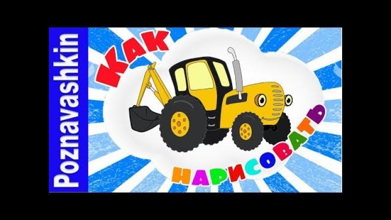 Синий трактор Гоша Как нарисовать синий трактор, экскаватор ,лягушку. Учим цвета с трактором