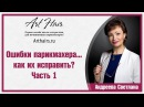 Ошибки парикмахера как их исправить Часть 1 ArtHair Светлана Андреева