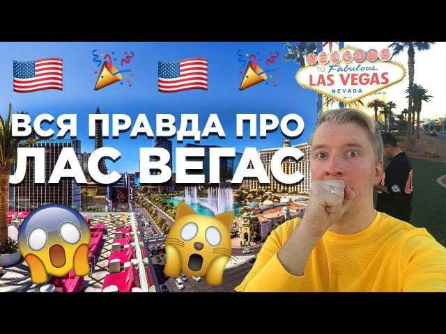 Лас Вегас: Вся правда, история и обратная сторона города, тур по отелю