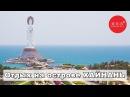 КИТАЙ, остров Хайнань - экологичный отдых в теплых странах