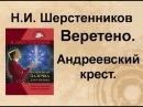Шерстенников Н.И. Работа с веретеном. Андреевский крест.