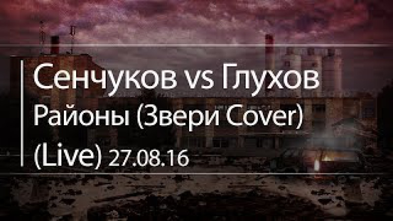 Сенчуков vs Глухов Районы кварталы Звери cover
