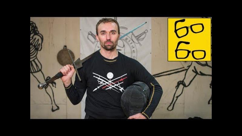 Историческое европейское фехтование (HEMA) с Сергеем Култаевым — бои на мечах, саблях, рапирах