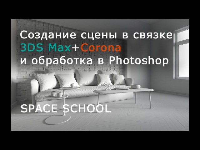 Создание проекта ОТ и ДО. Принципы фотореализма. 3DS max. Corona Renderer. Photoshop.