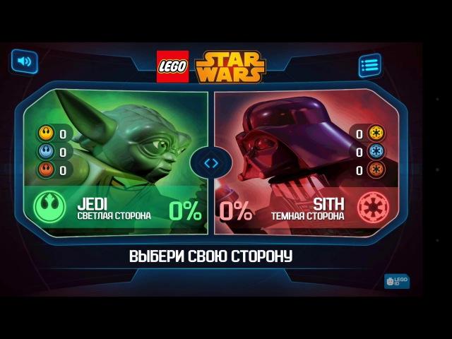 LEGO STAR WARS YODA 2 первый взгляд