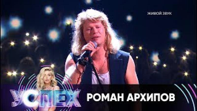 Роман Архипов | Шоу Успех
