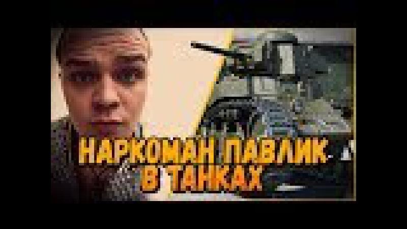 БИЛЛИ ИГРАЕТ В КБ С НАРКОМАНОМ ПАВЛИКОМ | World of Tanks