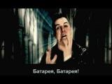 Metallica &amp Van Canto - Battery (эквиритмические субтитры Батарея)