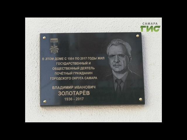 В Самаре открыли памятную доску в честь Владимира Золотарёва