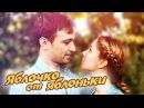 Яблочко от яблоньки (Фильм 2018) Мелодрама Русские сериалы