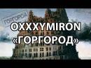 Oxxxymiron - ГОРГОРОД (Новый альбом 2015)