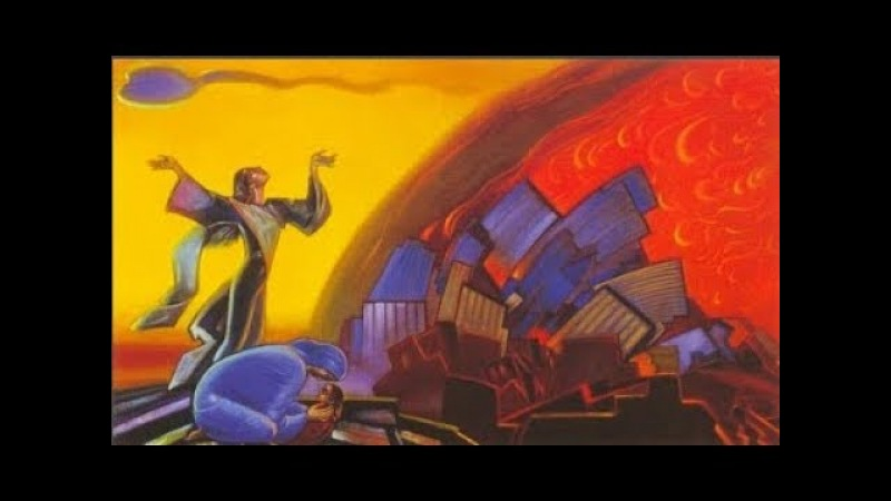 Фильм Л Дмитриевой на основании картины С Рериха ТЫ НЕ ДОЛЖЕН ВИДЕТЬ ЭТОГО ПЛАМЕНИ