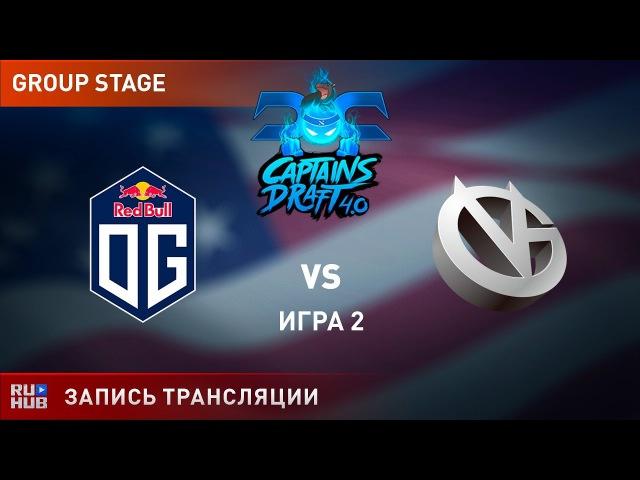 OG vs Vici Gaming Capitans Draft 4 0 game 2 Adekvat Smile