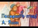 Покормите птиц! А. Яшин ENG SUB Мультфильм со смыслом HD. аудиокнига, социальный ролик