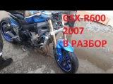 Suzuki GSX R600 K7 Жженые покрышки