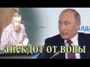 Путин рассказал анекдот про Олигарха, а Ефремов озвучил мысли Путина. Валдай-2017
