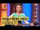 Когда у мужа часы на полшестого Дизель Шоу 2017 ЮМОР ICTV
