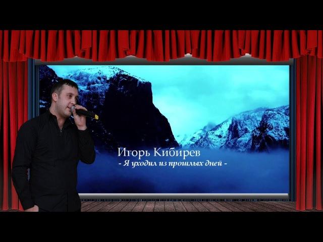 Я уходил из прошлых дней исп: Игорь Кибирев NEW 2018