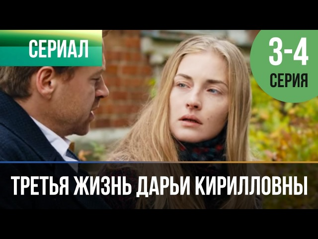 ▶️ Третья жизнь Дарьи Кирилловны 3 и 4 серия - Мелодрама | Фильмы и сериалы - Русские мелодрамы