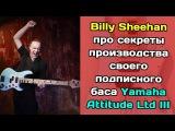 Billy Sheehan рассказывает про производство бас-гитар Yamaha Attitude 3