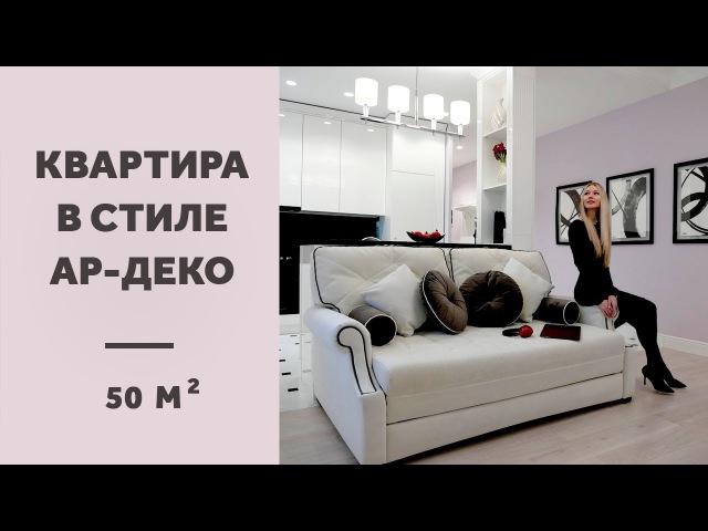 ДИЗАЙН ИНТЕРЬЕРА КВАРТИРЫ-ПОЛТОРАШКИ 50 КВ.М. В СТИЛЕ АР-ДЕКО. ДЕТАЛЬНЫЙ ОБЗОР РЕМОНТА.