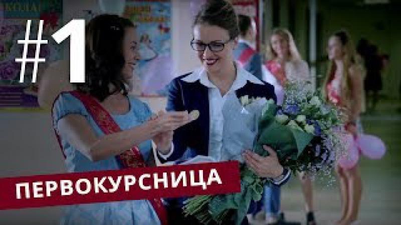 ПЕРВОКУРСНИЦА. Серия 1