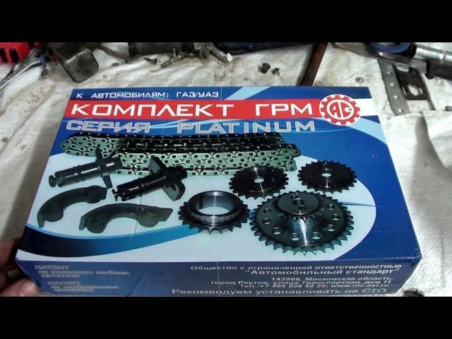 Замена ГРМ ЗМЗ 409 УАЗ