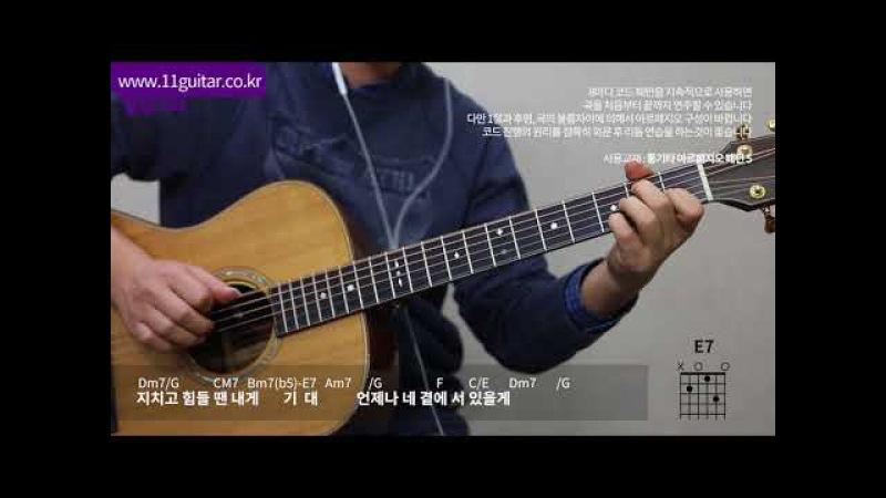 지오디(GOD) 촛불하나 기타 - 아르페지오 퍼커시브 커버 by 켄지