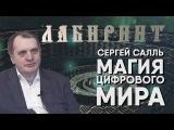 Магия Цифрового Мира. Сергей Салль