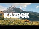 Восхождение на гору Казбек с юга. Июль 2017. Грузия.