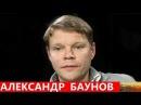 Александр Баунов Особое мнение 20 02 2018