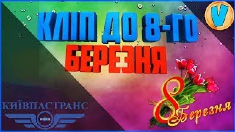 Кліп•Привітання з 8 березня від КиївПасТрансу•Congratulations on March 8 from KyivPasTrans