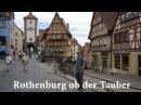 Самые красивые города Германии. Ротенбург-на-Таубере. Дикенсбюль. Бавария
