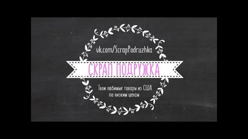 Мастер класс по созданию интерактивного альбома для девочки/Happy Birthday Girl/tutorial pop up