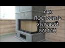 Как построить угловой камин Советы мастера