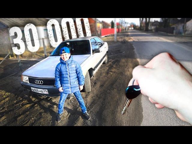 КУПИЛ ШКОЛЬНИКУ МАШИНУ за 30 000р
