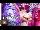Шрек Мороз, Зеленый Нос (2007) | Трейлер 1 | Киноклипы Хранилище
