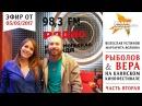 РЫБОЛОВ ВЕРА на Каннском кинофестивале Часть 2 Радио КП 98,3 FM 2017