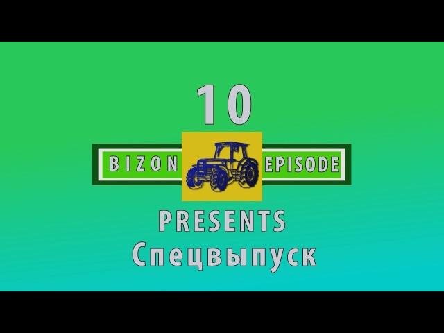 Трактор Бизон 10 серия СПЕЦВЫПУСК / Tractor Bizon 10 th episode