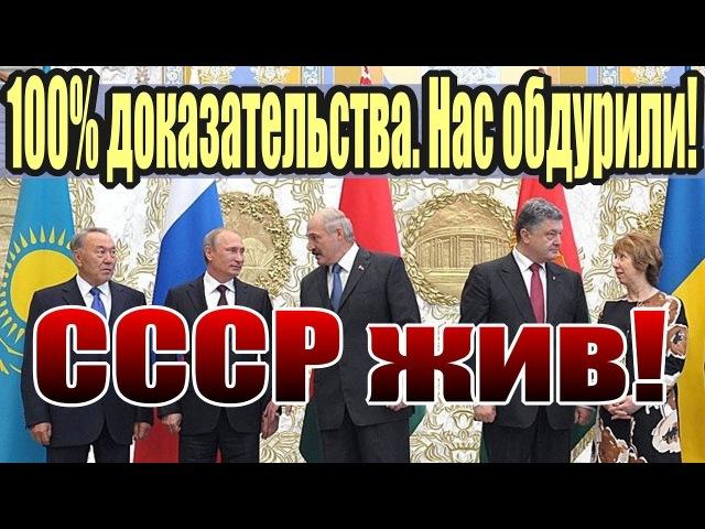 СССР не распадался и существует до сих пор! 100% доказательства [01.03.2018]