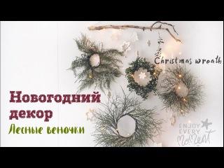 Новогодний декор 🎄 Лесные веночки | Christmas wreath
