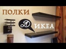 Вешаю толстые полки Икеа Лакк со скрытым креплением. Монтаж полок Ikea Lack