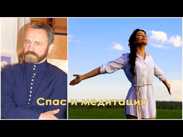 Сергей Данилов о состоянии Спаса и медитации 27 08 2016